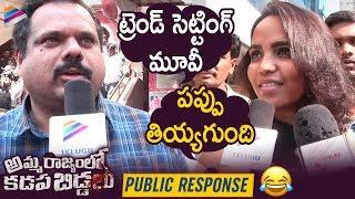 RGVand#39;s Amma Rajyamlo Kadapa Biddalu Movie Public Response | Ram Gopal Varma | 2019 Telugu Movies
