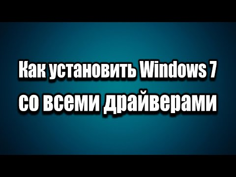 Установка Windows 7 с драйверами