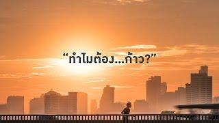 ทำไมต้อง-ก้าว-ตูน-bodyslam-วิ่ง-10-วัน-400-ก-ม-กรุงเทพ-บางสะพาน