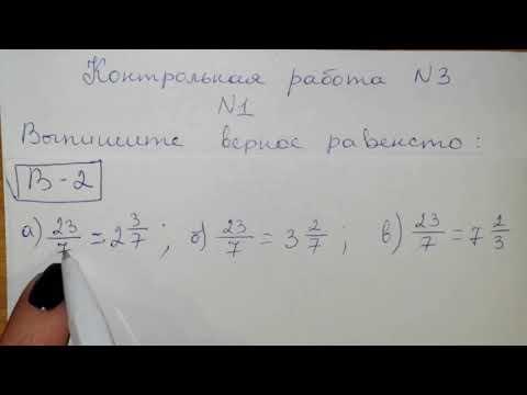 №1 Вариант 2. 5 класс 3 четверть Контрольная работа Математика Дроби