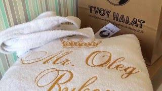 Что подарить Мужчине   Белый халат с Его Именем(, 2016-04-05T15:53:35.000Z)