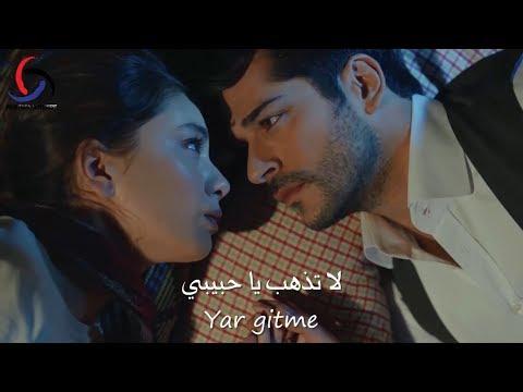 أغنية تركية مؤثرة جداً - اسماعيل يك - لا تذهب يا حبيبي مترجمة للعربية - كمال و نيهان