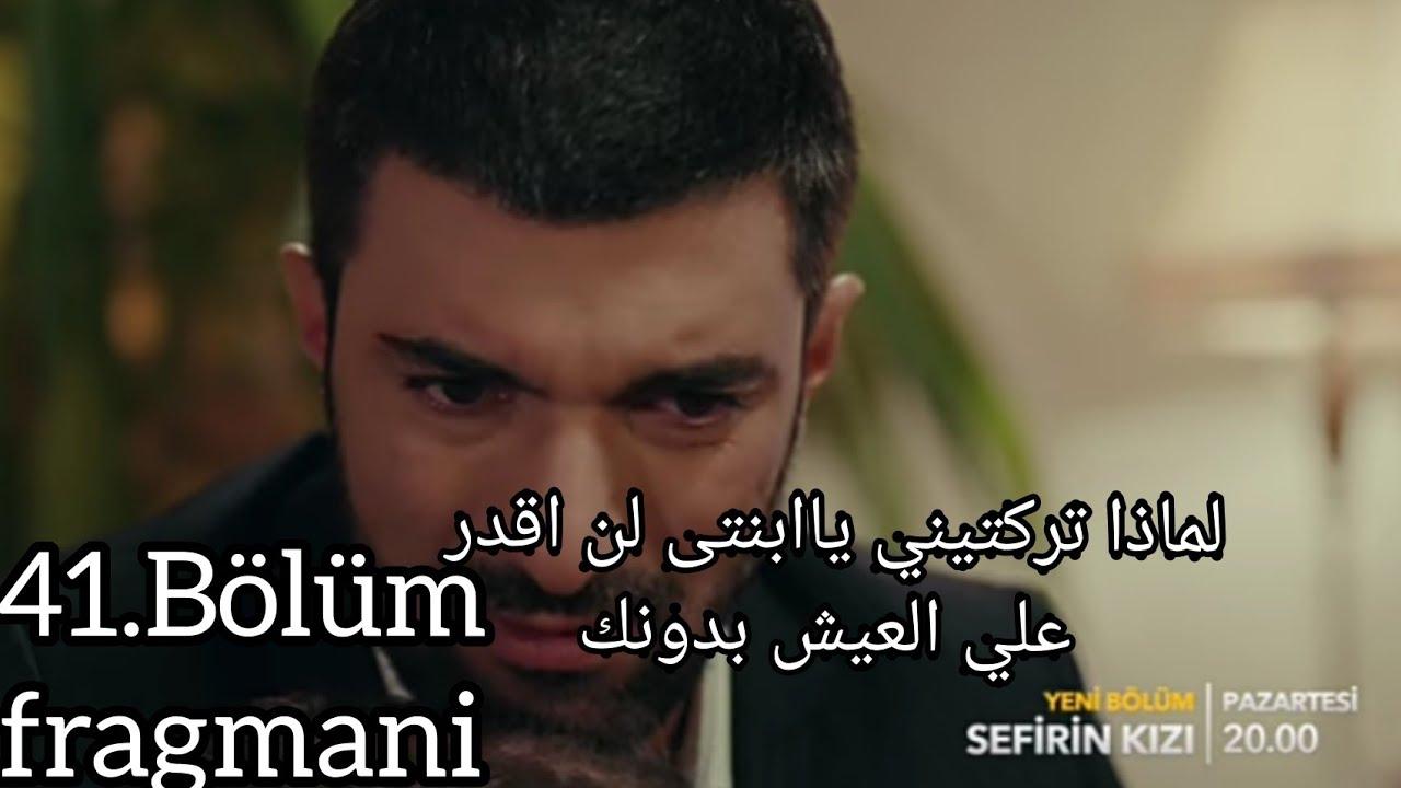 مسلسل ابنه السفير الحلقة 41 اعلان 1 مترجم للعربية HD - YouTube