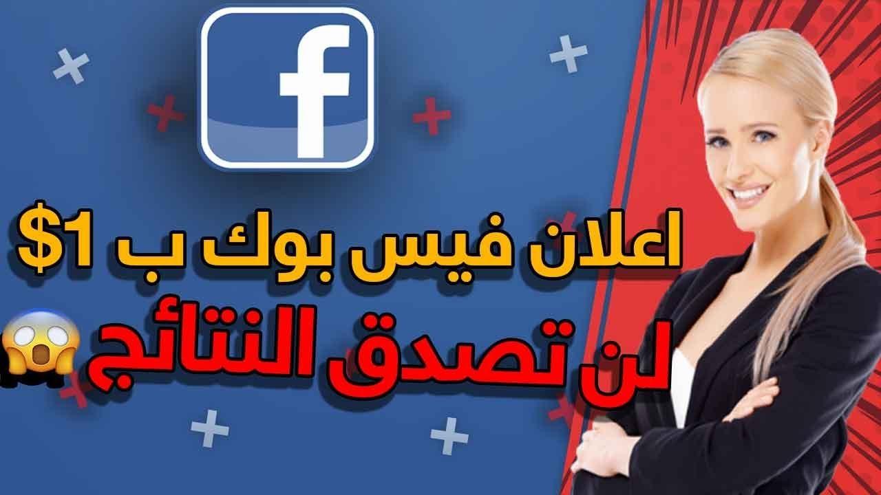 اعلان فيس بوك لن تصدق النتائج ???? اعلانات الفيسبوك الممولة