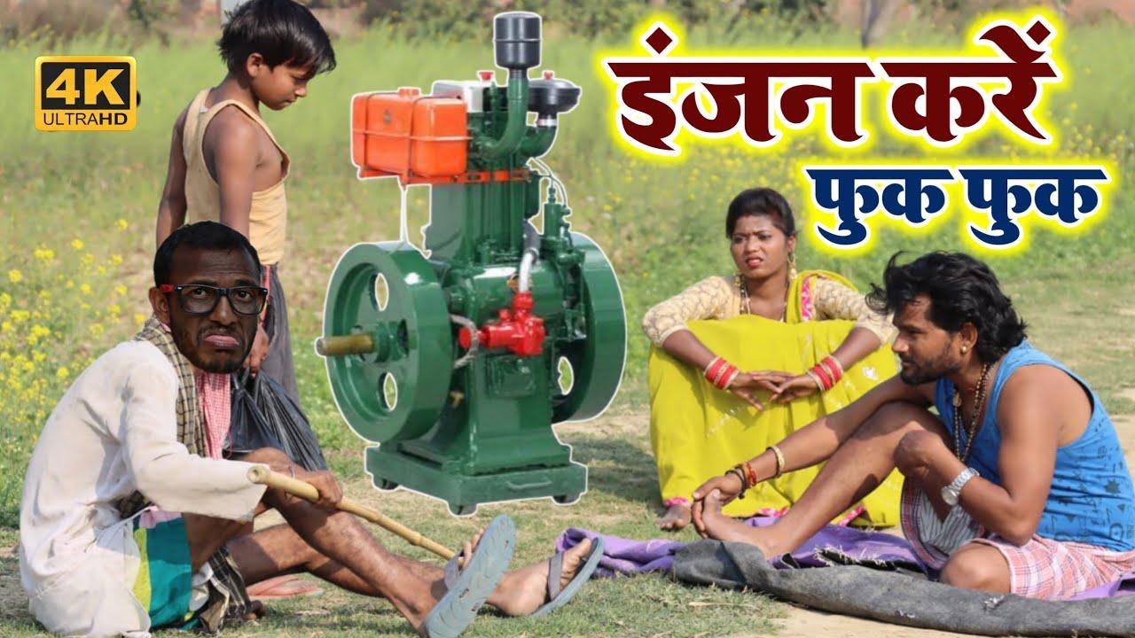 चिरकूट बाबा चलावे साईकिल |  Bhojpuri Comedy Video | Khesari 2 Comedy