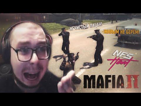 Смешные моменты с Булкиным #61 (MAFIA 2 + NFS: HEAT)
