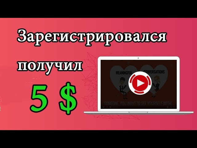 Выпуск 2 | Сайт знакомств который платит 500 DMX монет !!!
