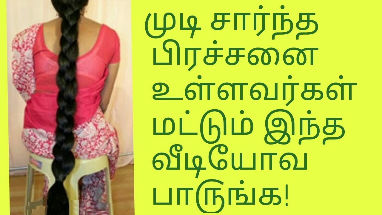 Home Medicine In 2 Minutes Long Thick Hair Growth Tamil Hair Regrowth Home Remedies In Tamil