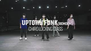 Uptown Funk (Remix) || Chrio Locking Class || @대전 GB ACADEMY댄스 오디션 학원