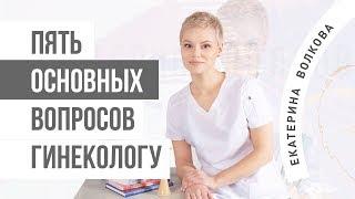 5 вопросов гинекологу. Гинеколог Ярославль. Онкология не пропустить. Женское здоровье.