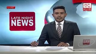 Ada Derana Late Night News Bulletin 10.00 pm - 2018.12.01 Thumbnail