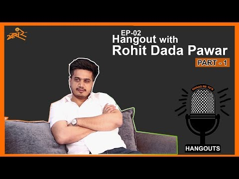 Hangout With Rohit Dada Pawar - Part 1 | E02 | Khaas Re TV