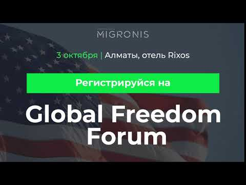 Global Freedom Forum 1