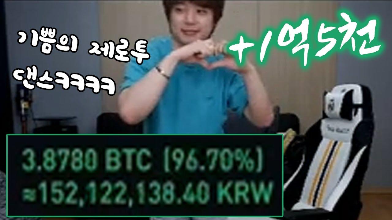[비트코인] 1억5천 잃고 하루 만에 1억5천 바로 복구!! (feat.제로투)