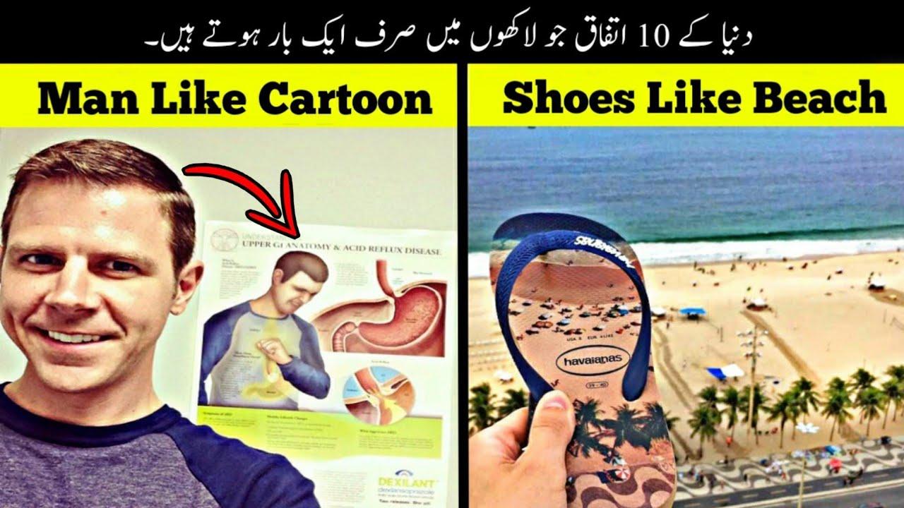 10 Rare Coincidence Only Happen Once   دنیا میں ہونے والے سب سے بڑے اتفاق   Haider Tv