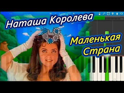 Music video Наташа Королёва - Маленькая Страна