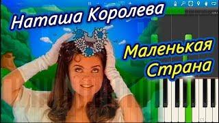 Наташа Королева -  Маленькая Страна