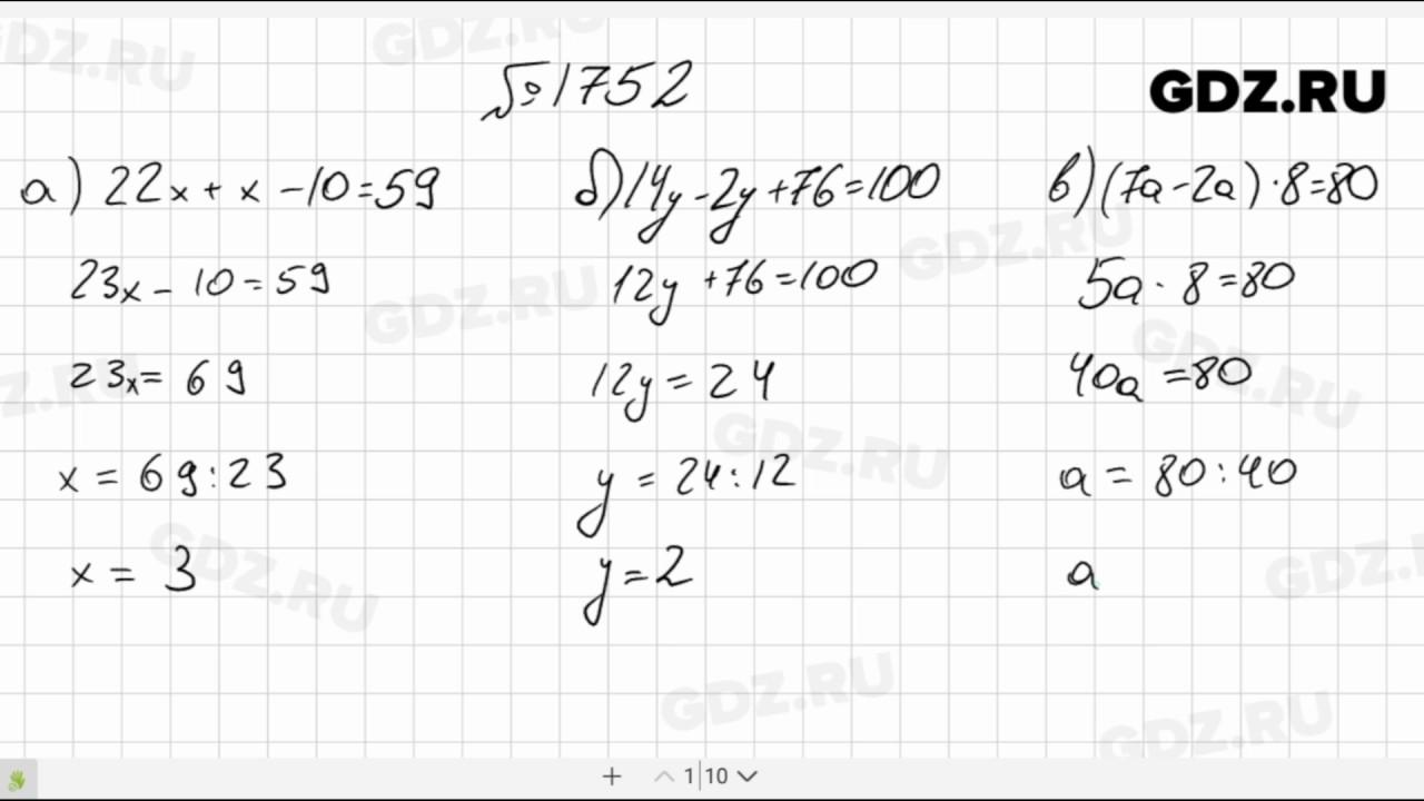 решебник по математике 5 класса виленкин номер 1752