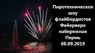 Пиротехническое шоу флайбордистов Фейерверк набережная Пермь 08.09.2019