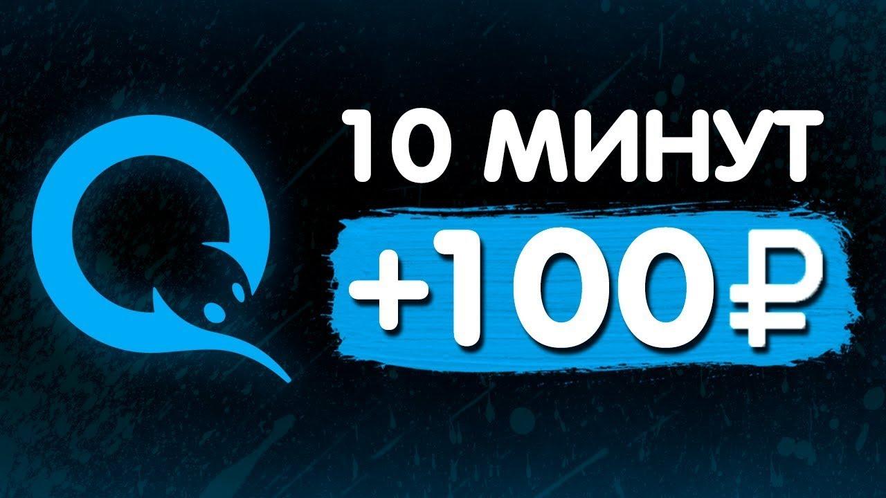 ЗАРАБОТОК В ИНТЕРНЕТЕ ++ 100 РУБЛЕЙ КАЖДЫЕ 10 МИНУТ