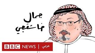 مقتل جمال خاشقجي: كيف تغير الخطاب السعودي حول الحادثة؟
