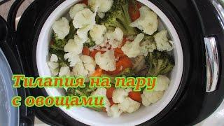 Рецепт!! Тилапия на пару с овощами в мультиварке