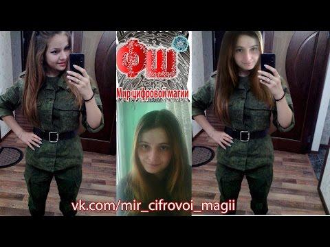 Photoshop процесс. Девушка в военной форме. Замена головы с фото плохого качества