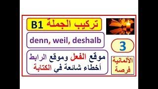تركيب الجملة (بناء الجملة) 3 Satzbau: أخطاء عند استخدام روابط الجمل السببيّة في كتابة رسالة B2 B1