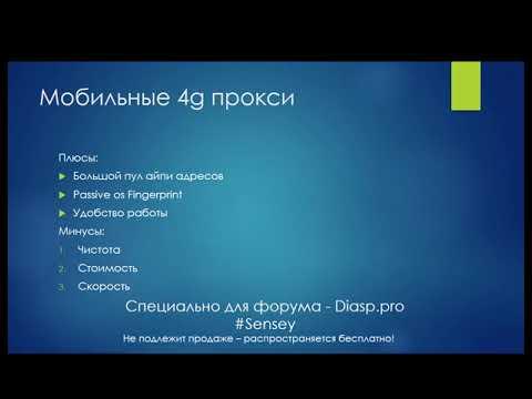 Виды прокси для работы с Facebook