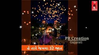 Gomda Nu Dil | Parth Chaudhary | Gujarati Whatsapp status | PR Creation