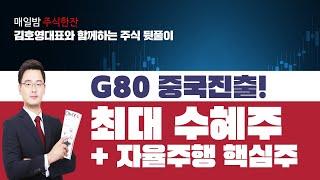 [주식한잔] G80중국진출! 최대 수혜주와 자율주행 핵심주 (현대공업 남성 등)