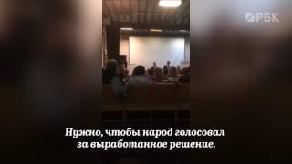 «Заигрались в демократию»  семинар Общественной палаты для сторонников сноса