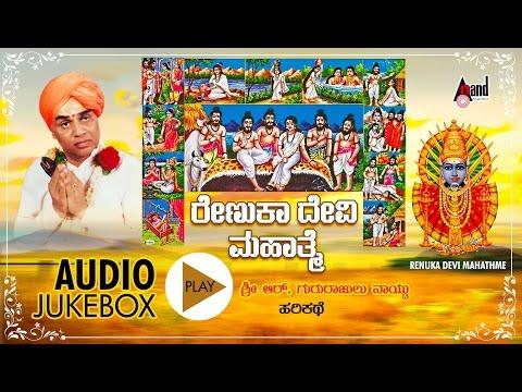 Renukadevi Mahathme   Kannada Harikathe   Rend By : Late: Gururajulu Naidu  Kannada