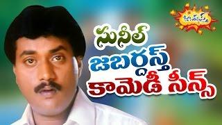 Sunil Jabardasth Telugu Comedy Back 2 Back Comedy Scenes Vol-2 || Latest Telugu Comedy 2016