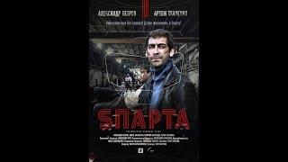 SПАРТА  5 серия РУССКИЙ ДЕТЕКТИВ новинка 2019 ЛУЧШИЙ СЕРИАЛ 2019