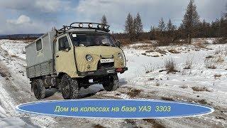 Автодом на базе УАЗ 3303 (головастик)