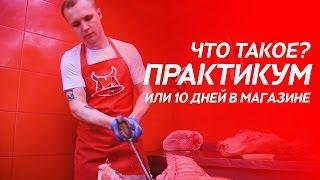 """Курс """"Практикум"""". Разделка мяса, продажа. Организация мясного магазина / МЯСНАЯ ШКОЛА"""
