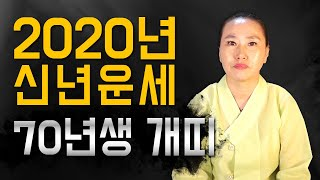 ◆ 개띠 신년운세사주 ◆ 2020년 70년생 51세 개띠 신년운세사주