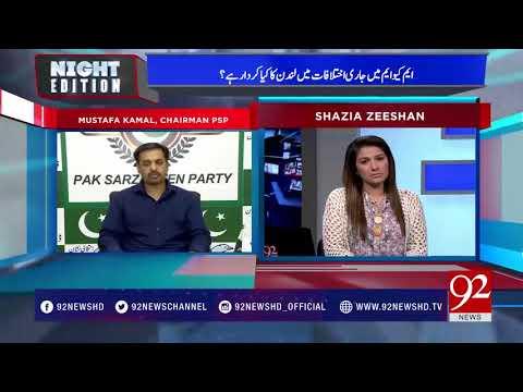 Mustafa kamal talk about mqm politics- 18 February 2018 - 92NewsHDPlus