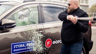 видео Бронирование стекол автомобиля.