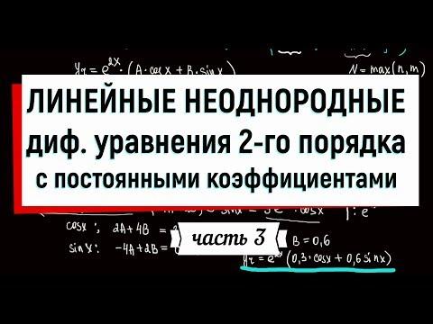 18. Линейные неоднородные дифференциальные уравнения 2 порядка с постоянными коэффициентами. часть 3