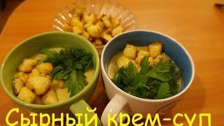 ✺Сливочный Сырный крем-суп