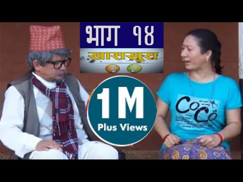 Nepali Comedy Khas Khus 14 (30 June 2016) gold security.chhakka panja