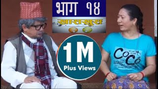Nepali Comedy Khas Khus 14 (30 June 2016) gold security.chhakka panja