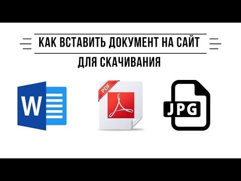 Как в wordpress сделать ссылку на документ
