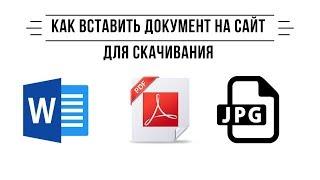 как вставить документ на сайт для скачивания: Word, PDF, Jpeg