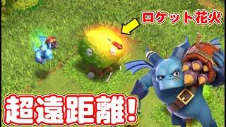 【クラクラ】新ユニット「スーパーガーゴイル」使ってみた!ロケット撃って超遠くから施設を壊しまくりw