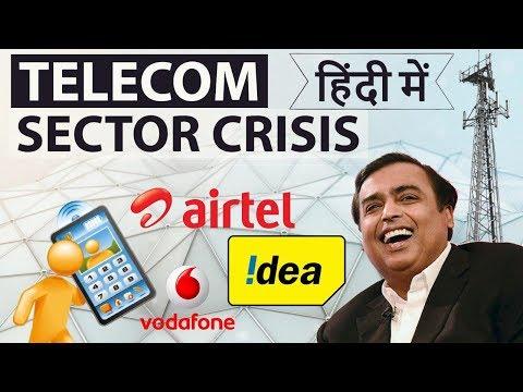 Telecom Sector Crisis in India भारत में दूरसंचार क्षेत्र का संकट - Will it survive the Jio battle?