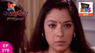 Parvarrish - Season 1 | Drama