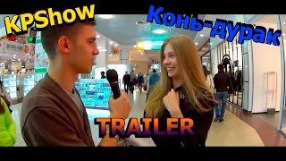 KPShow (Конь-дурак) #1 - TRAILER